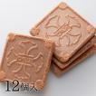 小浜食糧 長崎銘菓クルス(12枚入) 常温