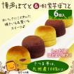 九州 お土産 二鶴堂 博多ぽてと 3個 紫芋ぽてと 3個 詰合せ 常温