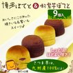 九州 お土産 二鶴堂 博多ぽてと 6個 紫芋ぽてと 3個 詰合せ 常温