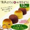 九州 お土産 二鶴堂 博多ぽてと 6個 紫芋ぽてと 6個 詰合せ 常温