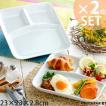 ランチプレート スクエアーL 2枚組 陶器 新生活 仕切り 食器 白磁 白 大きい カフェ ポーセリンアート まちのうつわ屋さん おしゃれ 洋食器