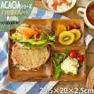 ランチプレート 木 木製 アカシア 木製 プレート 木 plate ウッドバーニング カフェ 食器 おうちカフェ おしゃれ 子供 食器 皿 業務用 まちのうつわ屋さん