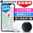 キーホルダー型GPS 紛失防止タグ SAFEDOME 忘れ物防止...