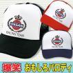 帽子 メンズ キャップ メッシュ おもしろ 日産 ニッサン 新ロゴ パロディ OSSAN 父の日 プレゼント