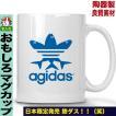 マグカップ ギフト 名入れ おもしろ パロディ プレゼント コーヒーカップ シンプル おしゃれ 可愛い 誕生日 送別会 父の日 母の日 アジダス