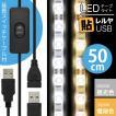 ((ON/OFFスイッチ USB 延長ケーブル付))「LEDテープライト 貼レルヤ USB(昼光色)50cm 30灯 + USB延長ケーブル 1m セット」