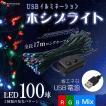 LEDデコレーションライト「USBイルミネーション ホシゾライト(ミックス)」LEDデコレーションライト・クリスマス・テント