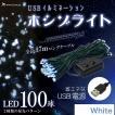 LEDデコレーションライト「USBイルミネーション ホシゾライト(ホワイト)」LEDデコレーションライト・クリスマス・テント