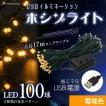 LEDデコレーションライト「USBイルミネーション ホシゾライト(電球色)」LEDデコレーションライト・クリスマス・テント