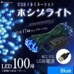LEDデコレーションライト「USBイルミネーション ホシゾライト(ブルー)」LEDデコレーションライト・クリスマス・テント