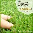 つぶれない人工芝 ロール リアル人工芝 人工芝マット  キープターフ 2m×5m巻 芝丈3cm