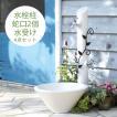 かわいい立水栓 立水栓 水栓柱 ガーデニング 立水栓セット水栓柱 立水栓 「フルール (水栓柱+ガーデンパン+蛇口2個セット)」