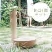 かわいい立水栓 立水栓 水栓柱 ガーデニング 立水栓セットナチュラルデザインの立水栓「ポッシュ」水栓柱+ガーデンパン+蛇口1個セット