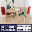 完売御礼 DTJUMBLE(DTジャンブル)、Palmdale(パームデール)5点ダイニングセット ジャンブルファニチャー