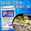 生-NAMA-DHA+EPA+亜麻仁油