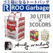 アンディウォーホル 折りたたみ可能なゴミ箱 ダストボックス ルートート ルーガービッジ roo-garbage 30リットル