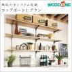 システム収納 ウッドワン 無垢の木の収納 キッチン収納 カップボード上プラン FN-003 WOODONE