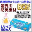 世界初の新素材 驚異 の 防臭袋 BOS ボス L90枚(うんち/袋/防臭/犬/猫/トイレ/おむつ/生ゴミ)