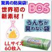 世界初の新素材 驚異 の 防臭袋 BOS ボス LL60枚(うんち/袋/防臭/犬/猫/トイレ/おむつ/生ゴミ)