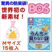 世界初の新素材 驚異 の 防臭袋 BOS ボス M15枚(うんち/袋/防臭/犬/猫/トイレ/おむつ/生ゴミ)