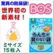世界初の新素材 驚異 の 防臭袋 BOS ボス S15枚(うんち/袋/防臭/犬/猫/トイレ/おむつ/生ゴミ)