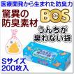 世界初の新素材 驚異 の 防臭袋 BOS ボス S200枚(うんち/袋/防臭/犬/猫/トイレ/おむつ/生ゴミ)