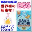 世界初の新素材 驚異 の 防臭袋 BOS ボス SS100枚(うんち/袋/防臭/犬/猫/トイレ/おむつ/生ゴミ)