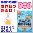 世界初の新素材 驚異 の 防臭袋 BOS ボス SS20枚(うんち/袋/防臭/犬/猫/トイレ/おむつ/生ゴミ)