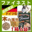 ドイツ からやってきた、木 の 猫砂 ファイネスト 1箱 5リットル 6袋(猫 流せる 燃やせる 固まる)