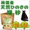 純国産 天然ひのきの猫砂 1箱 7リットル 6袋(猫/ひのき/トイレ/流せる/ネコ/砂/国産/天然/エコ/富士/木/砂 )