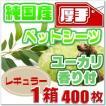 純 国産 厚手 ペットシーツ ユーカリ の 香り付 レギュラー 400枚 送料無料(国産 犬 ペットシート トイレ)