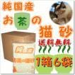 純 国産 お茶 の 猫砂 (7リットル 6袋)1箱 (猫 トイレ 砂 うさぎ ネコ 紙 流せる 燃やせる)