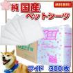 純国産 ペットシーツ ワイド サイズ 300枚 送料無料 (国産/トイレシート/おしっこ/犬/ペットシート/トイレ)
