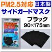 マスク  国産 PM2.5 対応 サイドガード BLACK 黒 10枚 ネコポス 送料無料 (使い捨て 日本製 黒 インフルエンザ 黄砂 花粉 おしゃれ)