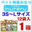 ペット用 紙 オムツ inuneru イヌネル 1箱12袋入 送料無料 (犬 おむつ  トイレ オムツ)