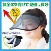 UV対策 サンバイザー 日焼け対策 帽子 紫外線 フェイスガード UVカット UV対策グッズ