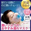 保湿マスク 美容保湿マスク フェイスマスク おやすみマスク 乾燥 のど うるおい 潤いシルクのおやすみ濡れマスク(メール便可)