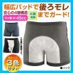 おしりまで安心ニットトランクス3色組  失禁パンツ 尿漏れパンツ 安心パンツ 快適パンツ トランクス メンズ 男性用