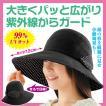 UV対策 帽子 レディース 女優帽 UVカット 紫外線 つば広 レディース つば広UV日かげ美人帽子