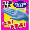 手袋 使い捨て 使い捨て手袋 ノロウイルス インフルエンザ ウィルス 感染症 極薄ゴム手袋 医療用 ニトリル極うす手袋 ニトリル手袋 ニトリルグローブ