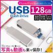 スマホ用 USBメモリ 128GB
