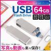 スマホ用 USBメモリ 64GB iPhone Android容量を増やす ライトニング USBフラッシュメモリ iPad PC タブレット FlashDrive データ転送