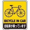 自転車 ロードバイク ステッカー シール 自転車が乗っています