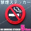 5枚セット禁煙マークシール/NoSmoking面白グッズ車内装飾ステッカーラバー警告標識