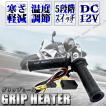 最新 バイク用 グリップヒーター 貫通式 5段階スイッチ 温度調節可能 防寒 ホットグリップ 冬 ツーリング