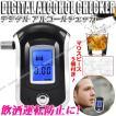 デジタルアルコールチェッカー飲酒運転 防止 二日酔い お酒 車 マウスピース5個付き LCDデジタル表示 検査器 検知器 予防 ポケットサイズ