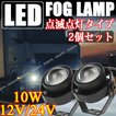 LED フォグランプ 点滅点灯 2個セット 12V 24V 10W プロジェクター スポット 車 バイク DIY 作業灯 小型