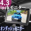 12V/24V車用 オンダッシュモニター 4.3インチ 液晶モニター バックカメラ スタンド フロント