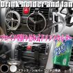 折りたたみ ドリンクホルダー ファン スタンドホルダー ボトルホルダー プロペラ エアコン カー用品 車