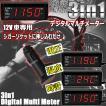 3IN1デジタルクロックマルチメーター/時計/気温/電圧デジタル切替表示12V専用